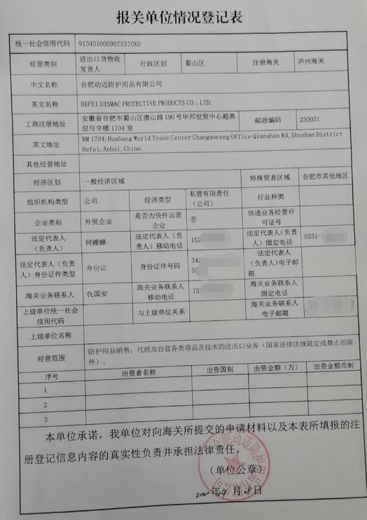 Customs Declaration Company Info