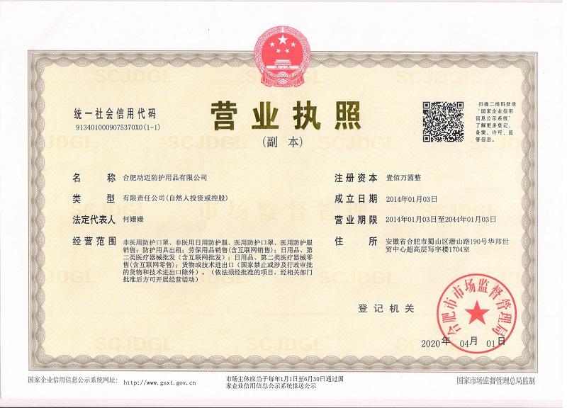 Dismac Business License