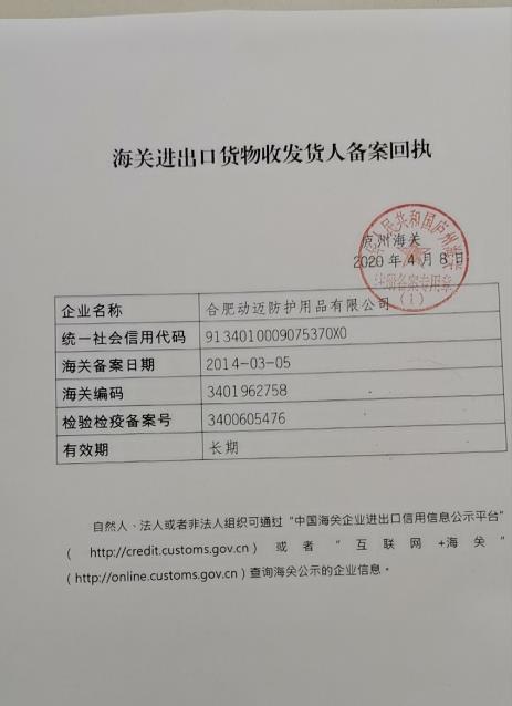 Export Registration at China Customs